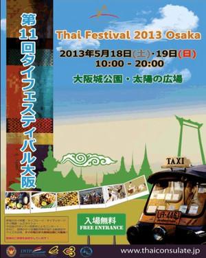 Thaifes_osaka_2013