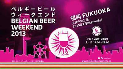 Belgian_beer_weekend_fukuoka_2013