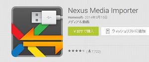 Nexus_media_importer