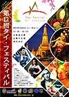 Thaifes_osaka2014