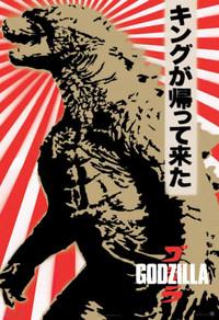 Godzilla_poster1