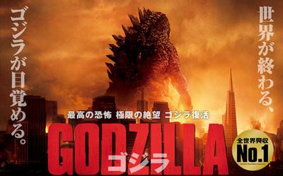 Godzilla_2014_poster2