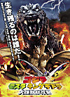 Godzilla_mothra_and_king_ghidorah
