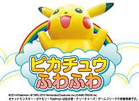 News201407_pikachuthumb300xauto4901