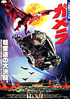 Gamera_guardian_of_the_universe