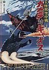 Giant_monster_midair_battle_gamera_