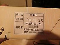 Cimg4854753a