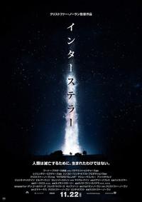 Interstellar_2