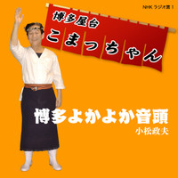 Hakata_yatai_komacchan