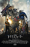 Transformers_age_of_extinction