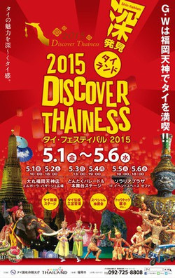 2015_discover_thainess