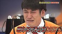 Tanaka_thai_kick