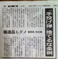 Syuranokuni_fukuoka4
