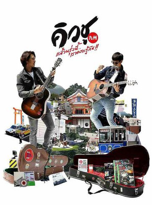 Kyushu_the_movie_the_sanq_band