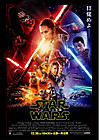 Star_wars_the_force_awakens_j_poste