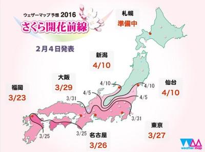 Sakura_forecast_2016