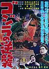Godzilla_raids_again
