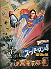 Superman_4_the_quest_for_peace