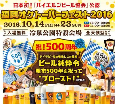 Octfest2016fukuoka